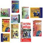 Мото Книги и Литература