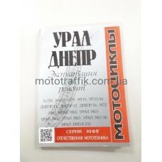Книга мотоцикла Мт Днепр Урал