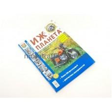 Журнал мотоцикла Иж Планета